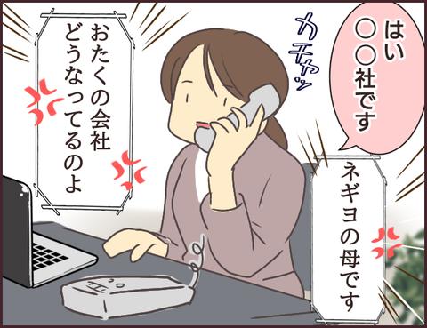 恋愛経験0男子53
