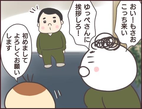 恋愛経験0男子10