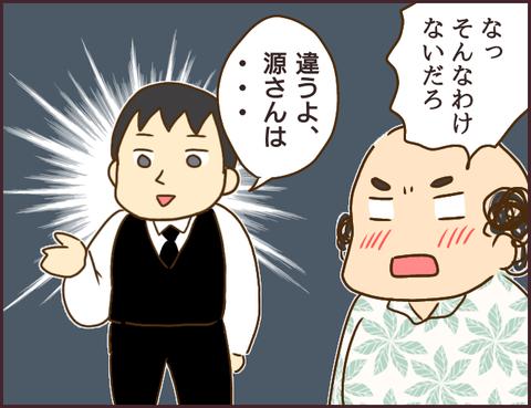 モンスタ先輩377