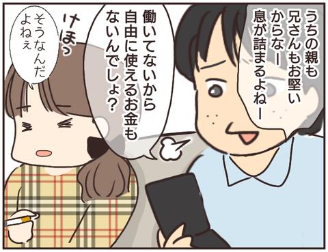 友ヤバ237