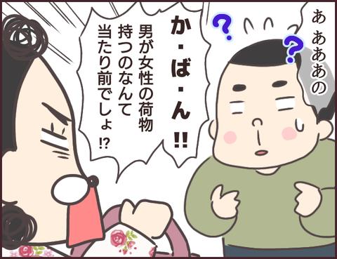 恋愛経験0男子136