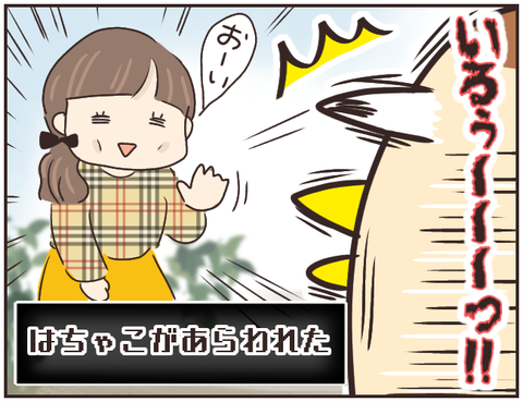 友ヤバ134