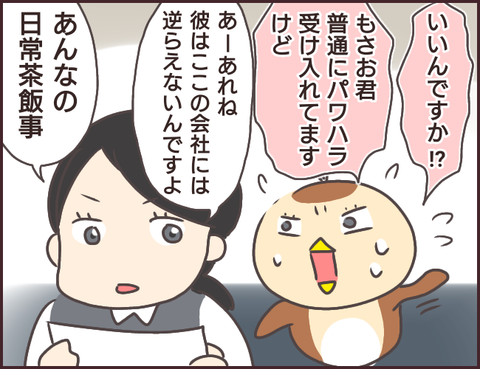 恋愛経験0男子23