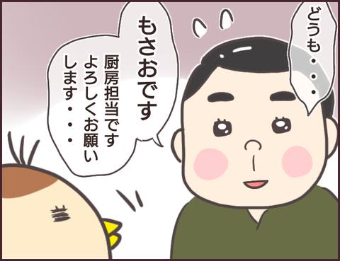 恋愛経験0男子11