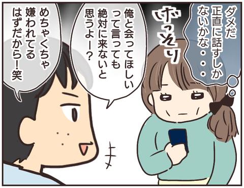 友ヤバ300