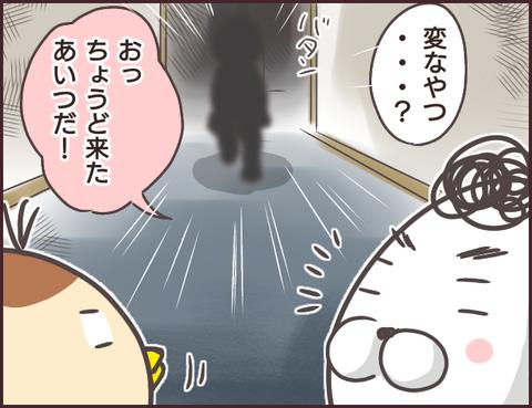 恋愛経験0男子8
