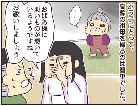 悪徳霊能者51