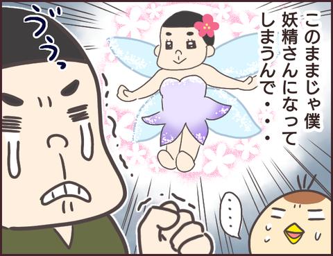 恋愛経験0男子164