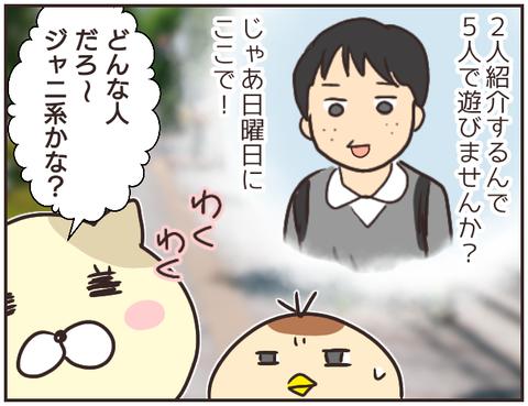 友ヤバ171