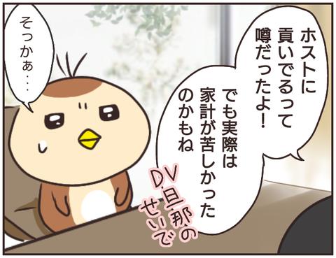 友ヤバ124