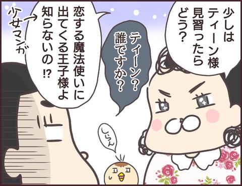恋愛経験0男子140