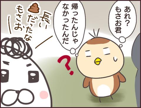 恋愛経験0男子108