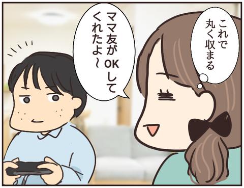友ヤバ286