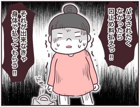 ヤクザ売春13