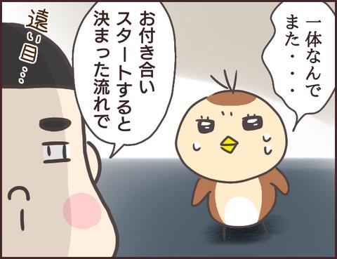 恋愛経験0男子159