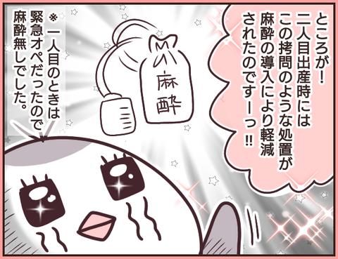 帝王切開5