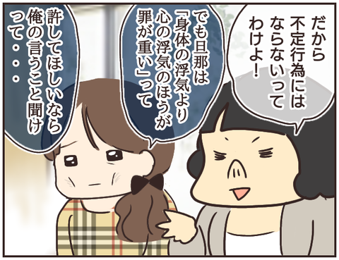 友ヤバ113
