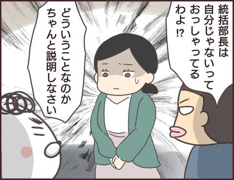 恋愛経験0男子70