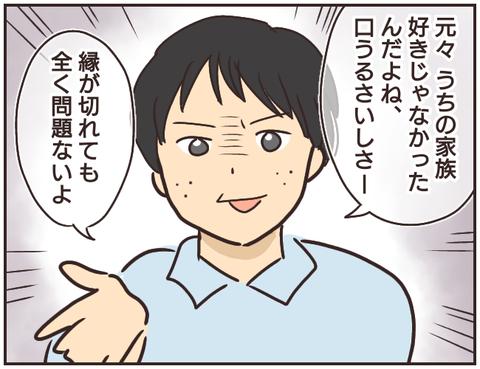 友ヤバ274