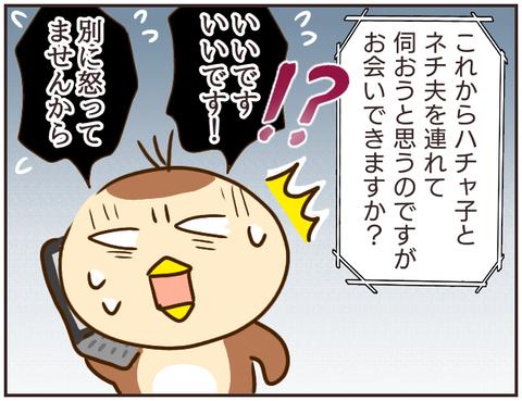 友ヤバ311