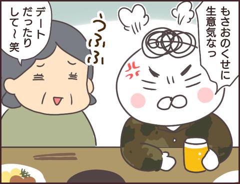 恋愛経験0男子106