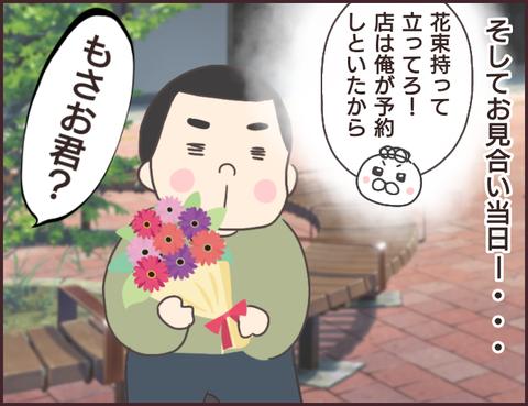 恋愛経験0男子132