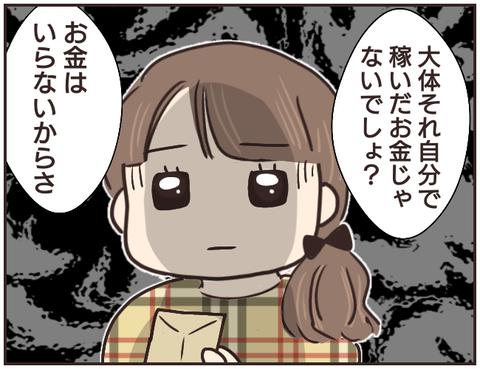 友ヤバ279