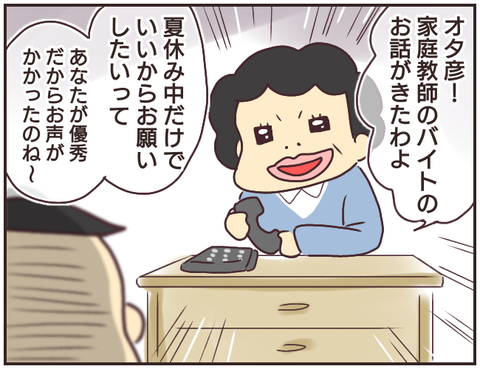 家庭教師5