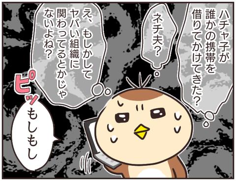 友ヤバ213