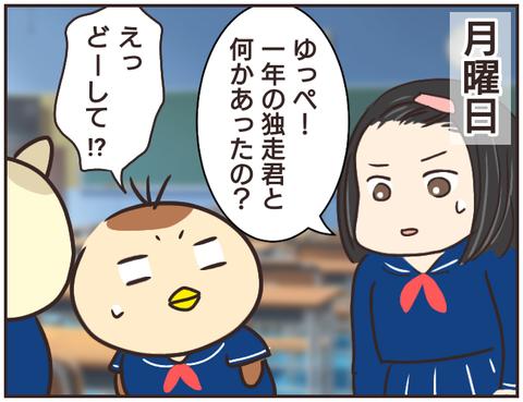 友ヤバ181
