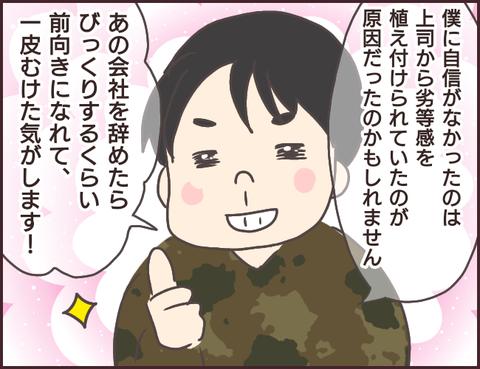 恋愛経験0男子190
