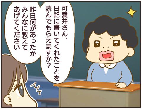 教師A80
