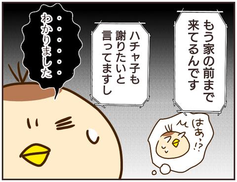 友ヤバ312