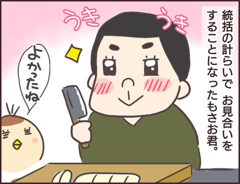 恋愛経験0男子127