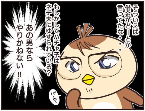 友ヤバ209