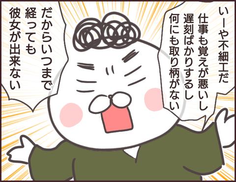 恋愛経験0男子15