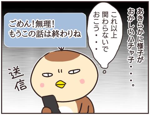 友ヤバ36
