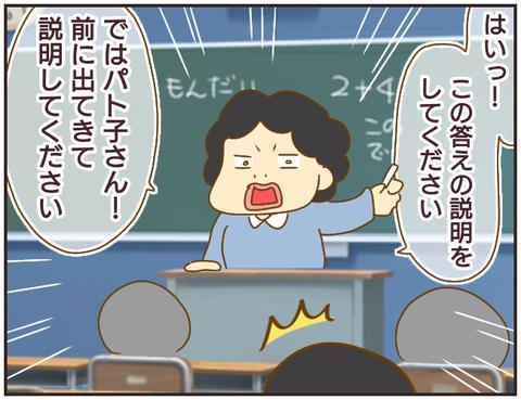 教師A71
