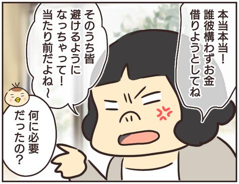 友ヤバ123