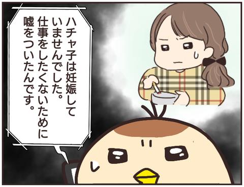 友ヤバ257