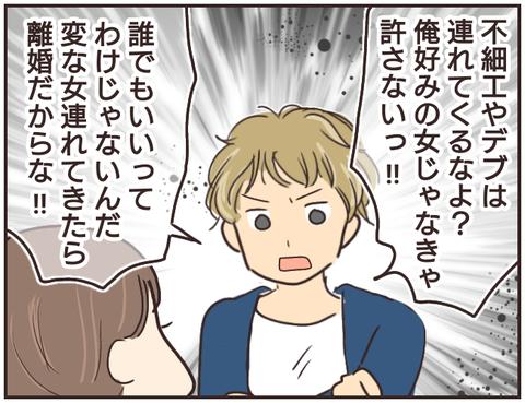 友ヤバ62