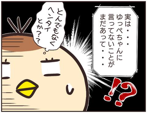 友ヤバ46