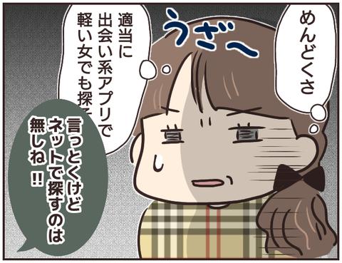 友ヤバ282