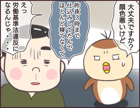恋愛経験0男子28