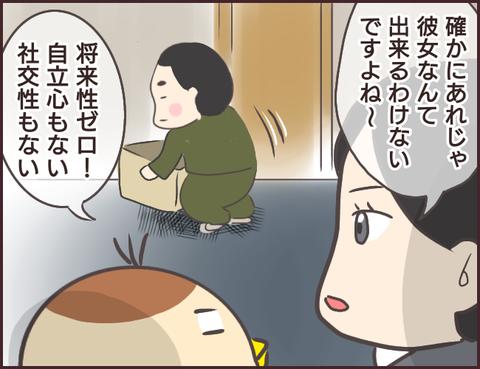 恋愛経験0男子30