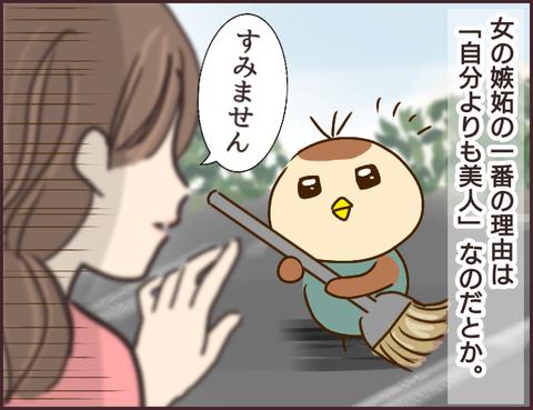 モンスタ先輩53