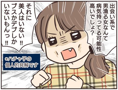 友ヤバ65