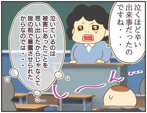 教師A84