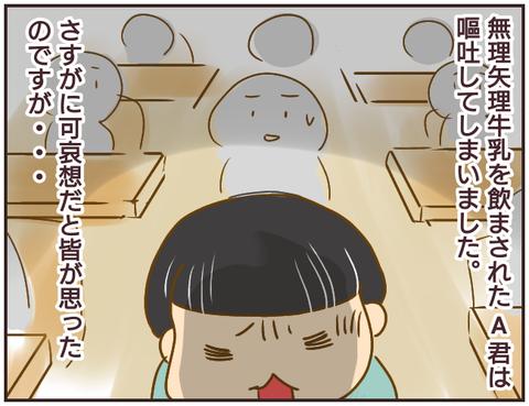 教師A40