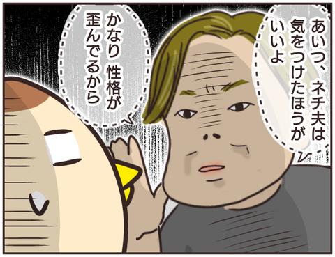 友ヤバ179